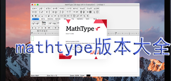 mathtype版本大全