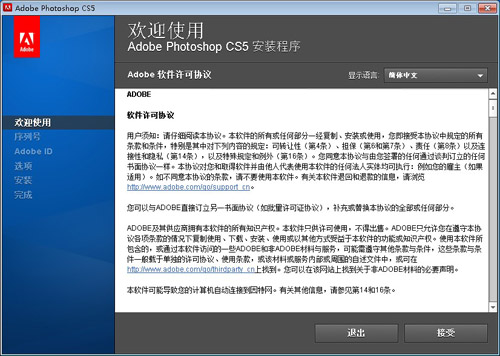 photoshop-cs5中文版安装