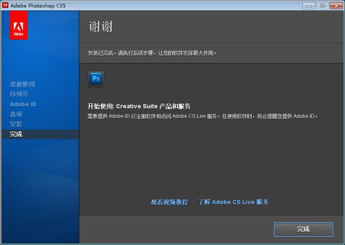 Photoshop CS5中文版下载