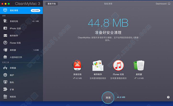 cleanmymac3破解版