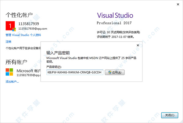 microsoft visual studio Professional 2017破解版下載(含金鑰