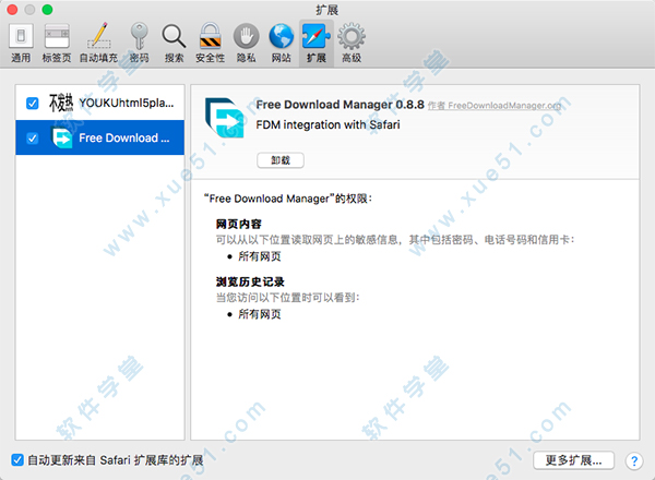 7Free Download Manager Mac安装完成