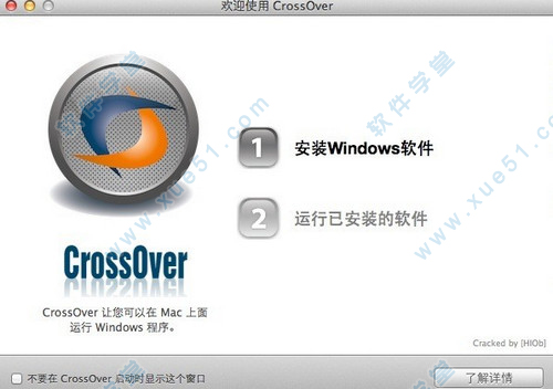 4.crossover for mac的愉快旅程