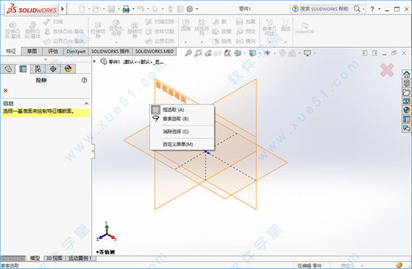 solidworks 2018 sp4破解版
