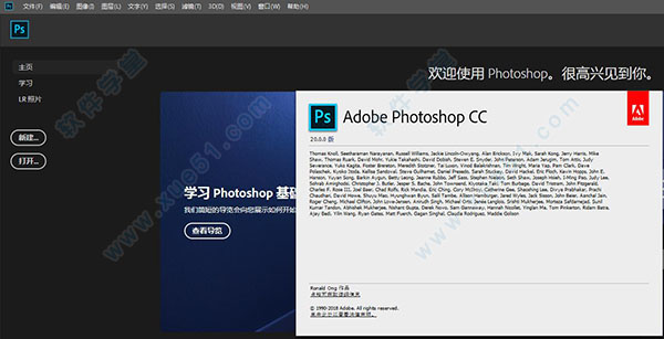 adobe photoshop(ps) cc 2019中文破解版