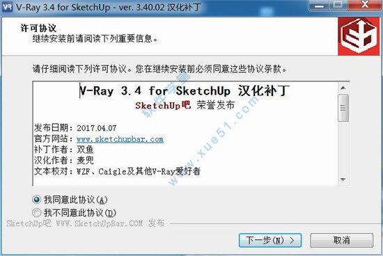 vray for sketchup 2017汉化补丁