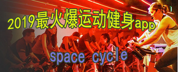 【运动健身app】space cycle