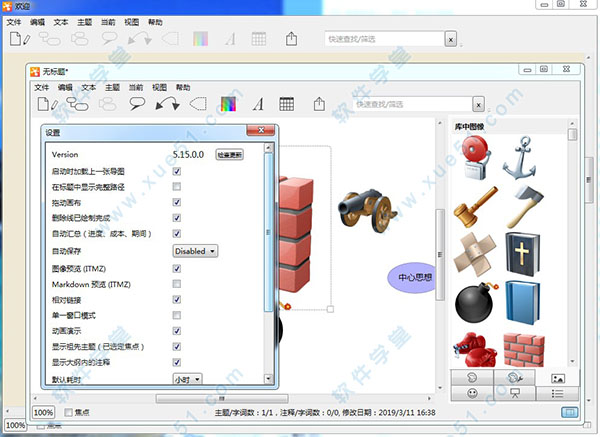 ithoughts windows破解版