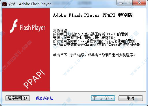 Adobe Flash Player 32解除限制版及静默安装版