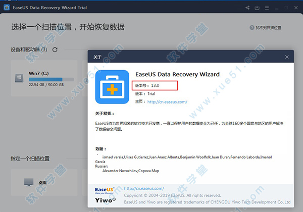 easeus data recovery wizard 中文 破解