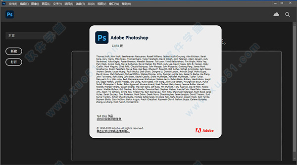Adobe Photoshop 2021中文破解版